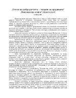 Етика на добродетелта теория за средината quotНикомахова етикаquot Аристотел