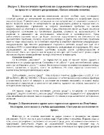 Екологично право