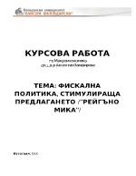 Фискална политика стимулираща предлагането Рейгъномика