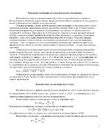 Основни понятия на класическата механика