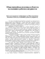 Обща европейска политика в областта на външните работи и сигурността