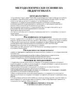 Методологически основи на педагогиката