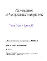 План-конспект по български език за първи клас