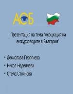 Презентация на тема Асоциация на екскурзоводите в България