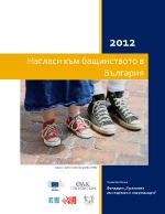 Нагласи към бащинството в България