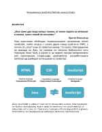 Въведение в JavaScript библиотеката jQuery
