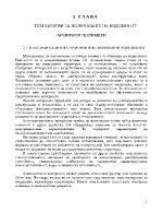 Технологии за получаване на изделия от армирани полимери