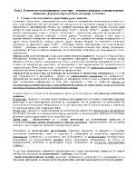 Теми по международна логистика