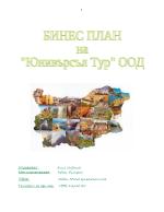 Бизнес план за създаване на туристическа агенция