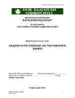 Надзор и регулиране на търговските банки 35 стр