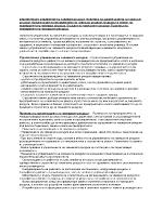 Стратегическо управление на човешки ресурси Политика на организацията за човешки ресурси Организация на управлението на човешки ресурси Същност и обхват на планирането на човешки ресурси Бюджет на човешките ресурси Практика на планирането на човешкит