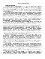 Българска фондова борса