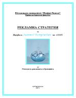 Рекламна стратегия на парфюм Summer Temptation на AVON
