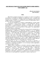 Анализ на качеството във фирма Оргахим АД
