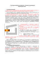 Електромагнитни механизми Основни параметри и характеристики