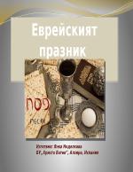 Еврейски празник Пасха