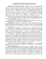 Защитени територии в България