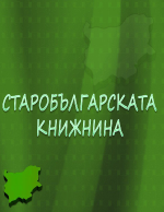 СТАРОБЪЛГАРСКАТА КНИЖНИНА