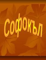 Софокъл-биография