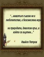 Ивайло Петров Преди да се родя