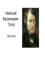 Николай Василиевич Гогол