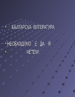 Иван Вазов - жизнен и творчески път
