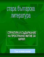 Стара българска литература