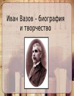 Иван Вазов биография и творчество
