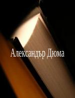 Александър Дюма-баща