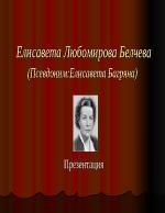 Елисавета Любомирова БелчеваПсевдонимЕлисавета Багряна