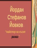 Йордан Стефанов Йовков