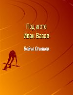 Под игото-Иван Вазов