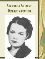 Елисавета Багряна - Вечната и святата