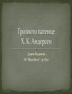 Грозното патенце-Х К Андерсен