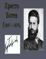 Христо Ботев- живот и дело