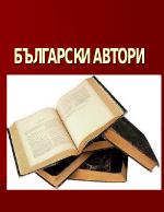 БЪЛГАРСКИ АВТОРИ