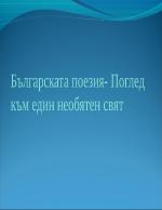 Българската поезия