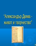 Александър Дюма - живот и творчество