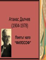Атанас Далчев
