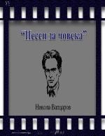 Никола Вапцаров-Песен за човека