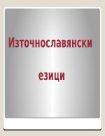 източнославянски езици