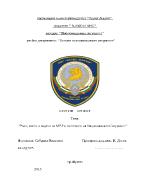 Роля място и задачи на МВР в системата на националната сигурност