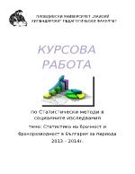Статистика на брачност и бракоразводност в България за периода 2013 2014 г