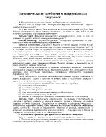 За етническите проблеми и националната сигурност в България