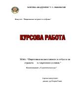 Подготовка на населението за отбрана на страната в съвременни условия