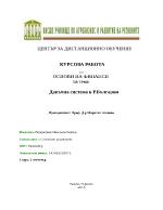 Данъчна система в Р България