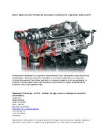 Бензинови двигатели с директно впръскване