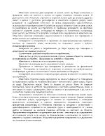 Регионални стратегии за социално развитие Областната стратегия за социално развитие