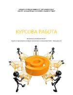 Анализ на приложение на интернет технологиите в електронния бизнес