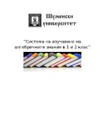 Система за изучаване на алгебричните знания в 1-ви и 2-ри клас
